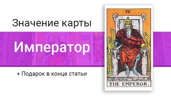 Карта таро Император значение
